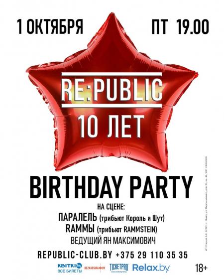 Концерт 10 лет клубу RE:PUBLIC в Минске 1 октября – анонс и билеты на концерт