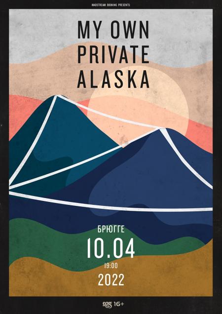 Концерт Новая дата // My Own Private Alaska в Минске 10 апреля – анонс и билеты на концерт