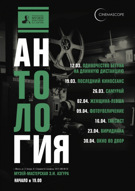 Киноклуб «Cinemascope. Антология»