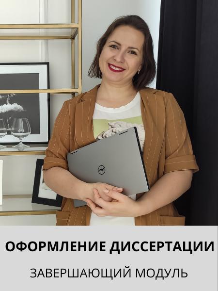 ОФОРМЛЕНИЕ ДИССЕРТАЦИИ. Завершающий модуль программы в Минске 25 ноября – анонс и билеты на мероприятие