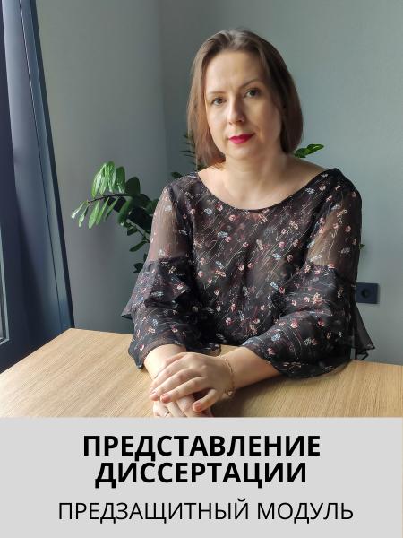 ПРЕДСТАВЛЕНИЕ ДИССЕРТАЦИИ: предзащитный модуль в Минске 3 марта – анонс и билеты на мероприятие