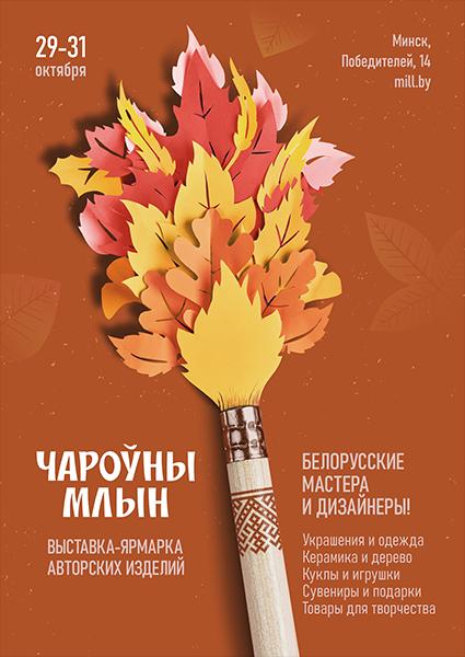 Фестиваль Чароўны Млын в Минске 29 октября – анонс и билеты на фестиваль