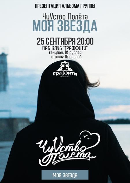 Концерт 25.09.2021 – паб клуб