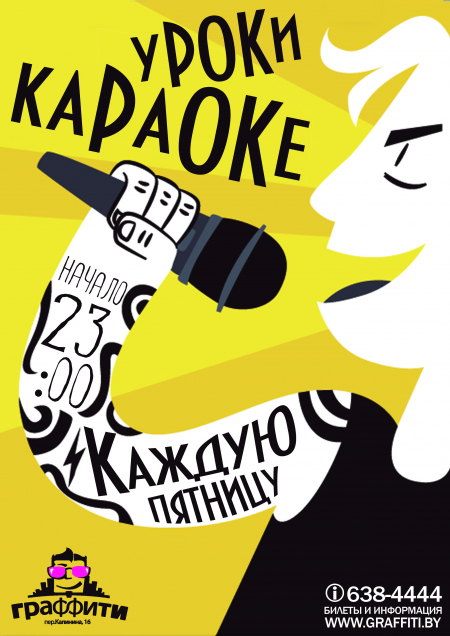 Концерт Рок-караоке каждую пятницу и субботу с 23:00 в Минске 15 октября – анонс и билеты на концерт
