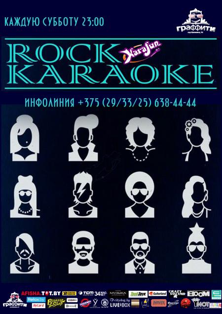 Концерт Рок-караоке каждую пятницу и субботу с 23:00 в Минске 16 октября – анонс и билеты на концерт