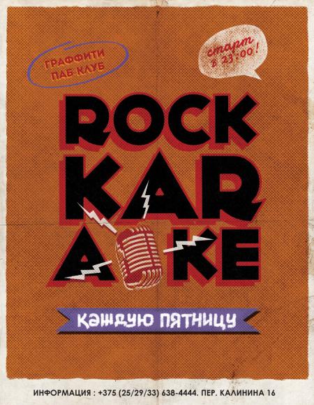 Концерт Рок-караоке каждую пятницу и субботу с 23:00 в Минске 8 октября – анонс и билеты на концерт