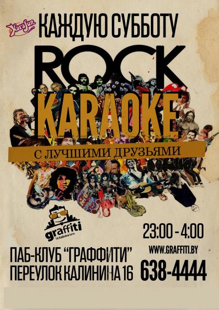 Концерт Рок-караоке каждую пятницу и субботу с 23:00 в Минске 9 октября – анонс и билеты на концерт