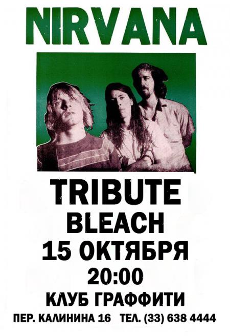 Концерт Tribute to Nirvana в Минске 15 октября – анонс и билеты на концерт
