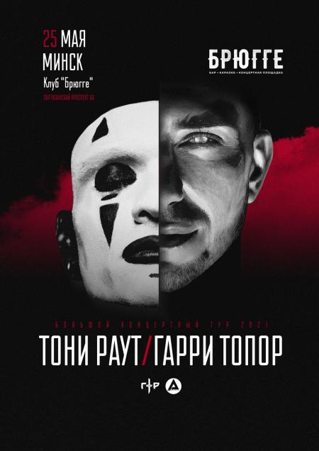 Концерт Тони Раут & Гарри Топор в Минске 10 октября – анонс и билеты на концерт