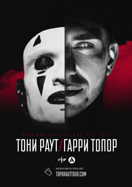 Концерт Тони Раут, Гарри Топор в Гомеле 13 октября – анонс и билеты на концерт