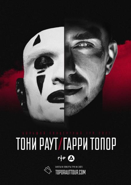 Концерт Тони Раут & Гарри Топор в Витебске 14 октября – анонс и билеты на концерт