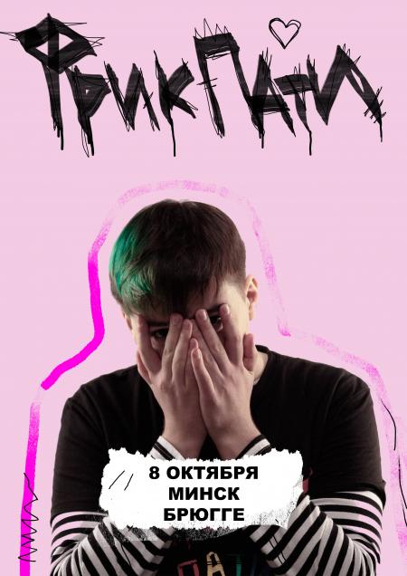 Концерт ФРИК ПАТИ в Минске 8 октября – анонс и билеты на концерт