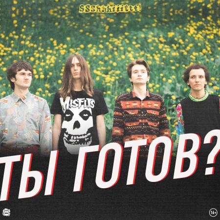 Концерт Ssshhhiiittt! в Минске 10 декабря – анонс и билеты на концерт