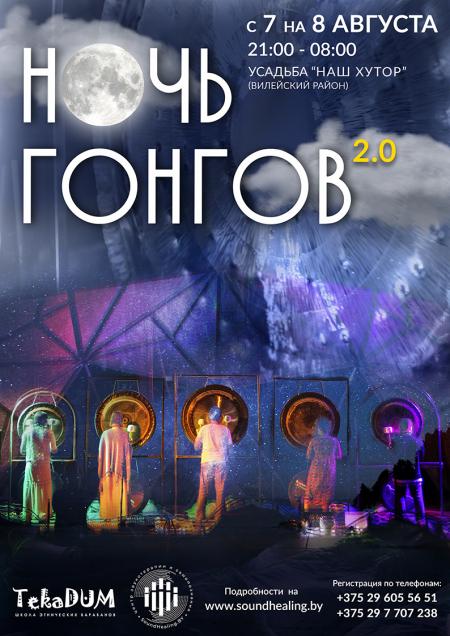 С 7 на 8 августа 2021 г. - Летняя Ночь Гонгов 2.0 в Минске 7 августа – анонс и билеты на мероприятие