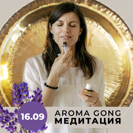 16.09  - Aroma Gong сессия в Минске 16 сентября – анонс и билеты на мероприятие