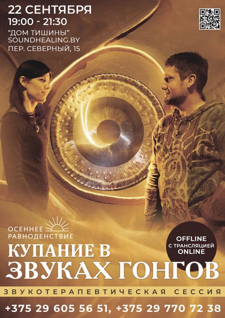 22.09   Гонг-сессия на осеннее равноденствие в Минске 22 сентября – анонс и билеты на мероприятие