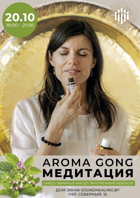 20.10 | Aroma Gong сессия в Минске 20 октября – анонс и билеты на мероприятие