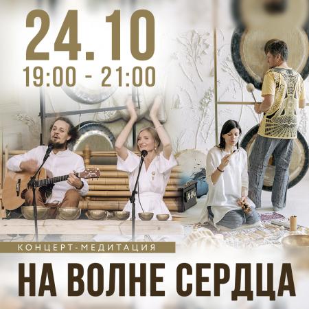 24.10   концерт-медитация «На волне сердца» в Минске 24 октября – анонс и билеты на мероприятие