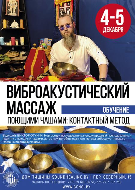 Виброакустический массаж поющими чашами: контактный метод в Минске 4 декабря – анонс и билеты на мероприятие