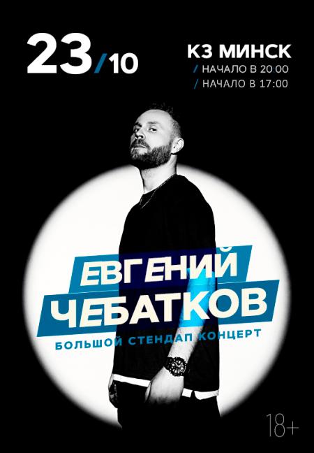 Концерт Евгений Чебатков с большим сольным концертом в Минске в Минске 23 октября – анонс и билеты на концерт