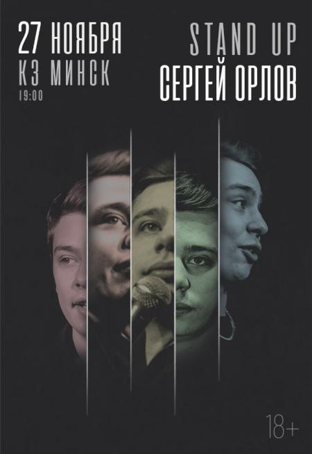 Концерт Орлов с сольным стендап концертом в Минске! 27 ноября – анонс и билеты на концерт