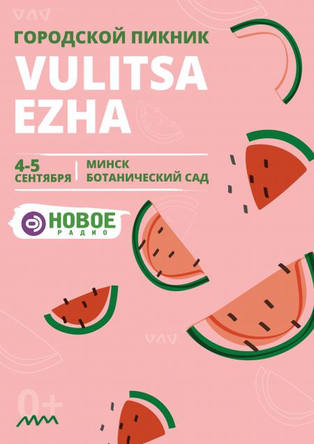 Фестиваль городской пикник Vulitsa Ezha в Минске 4 сентября – анонс и билеты на фестиваль