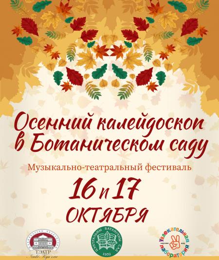 Осенний калейдоскоп в Ботаническом саду в Минске 16 октября – анонс и билеты на мероприятие