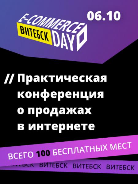 Бизнес мероприятие Практическая конференция E-commerce Day: Витебск в Витебске 6 октября – анонс и билеты на бизнес мероприятие