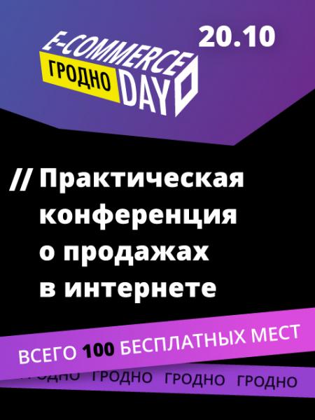 Бизнес мероприятие Практическая конференция E-commerce Day: Гродно в Гродно 20 октября – анонс и билеты на бизнес мероприятие