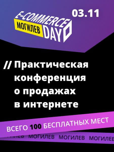 Бизнес мероприятие Практическая конференция E-commerce Day: Могилев в Могилеве 3 ноября – анонс и билеты на бизнес мероприятие
