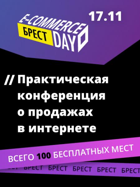 Бизнес мероприятие Практическая конференция E-commerce Day: Брест в Бресте 17 ноября – анонс и билеты на бизнес мероприятие
