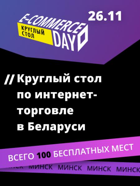 Круглый стол E-commerce Day в Минске 26 ноября – анонс и билеты на мероприятие