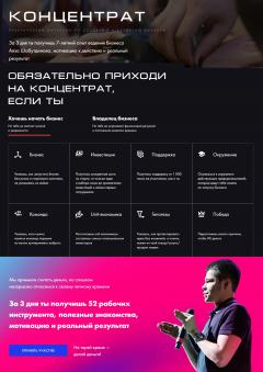 Концентрат ОНЛАЙН в Минске 8 октября – анонс и билеты на мероприятие