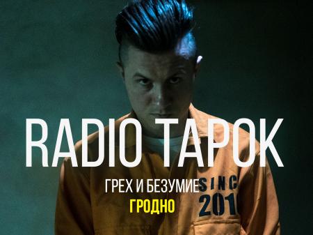 Концерт Radio Tapok - Грех и безумие в Гродно 16 ноября – анонс и билеты на концерт