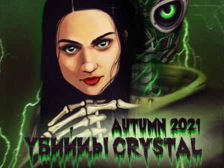Концерт Убийцы Crystal в Минске 29 октября – анонс и билеты на концерт