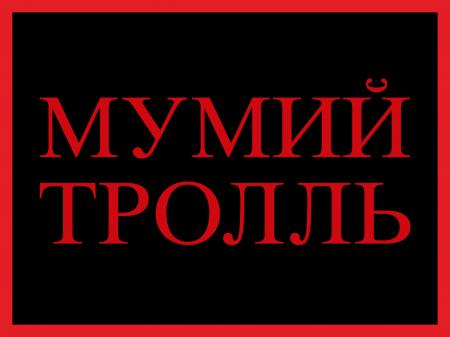 Концерт Мумий Тролль - Вечерний чай в Минске 14 декабря – анонс и билеты на концерт