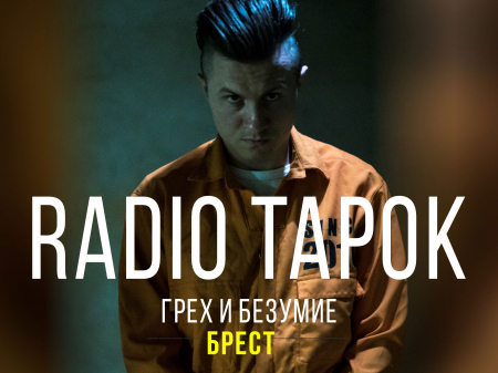Концерт Radio Tapok - Грех и безумие в Бресте 17 ноября – анонс и билеты на концерт