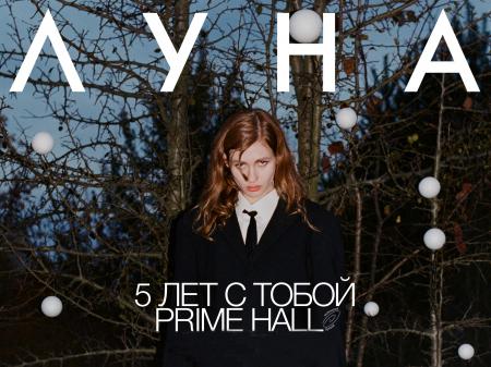 Концерт Луна в Минске 30 октября – анонс и билеты на концерт