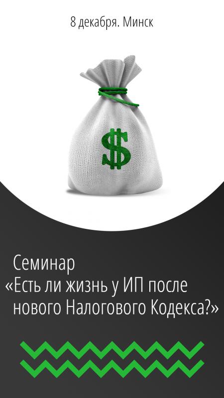 Есть ли жизнь у ИП после нового Налогового Кодекса? в Минске 8 декабря – анонс и билеты на мероприятие