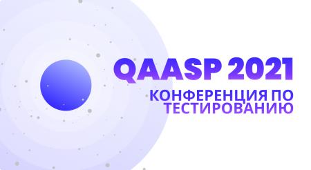 QAASP 2021 17 сентября – анонс и билеты на мероприятие