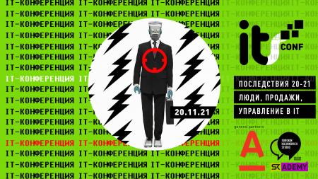 ITSConf#2 –  Конференция об IT управлении и продажах после 20-21 в Минске 20 ноября – анонс и билеты на мероприятие