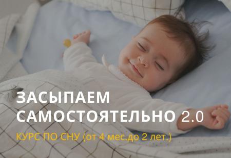 Онлайн курс по самозасыпанию в Минске 23 августа – анонс и билеты на мероприятие