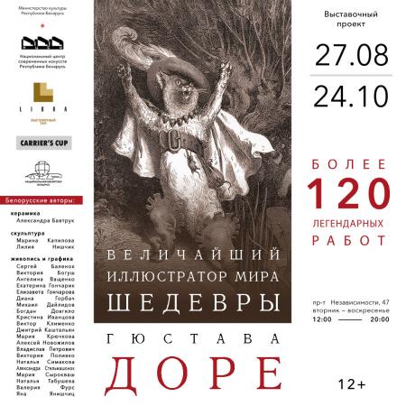 Шедевры Гюстава Доре в Минске 27 августа – анонс и билеты на мероприятие