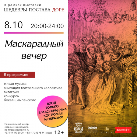 Концерт Маскарадный вечер в Минске 8 октября – анонс и билеты на концерт