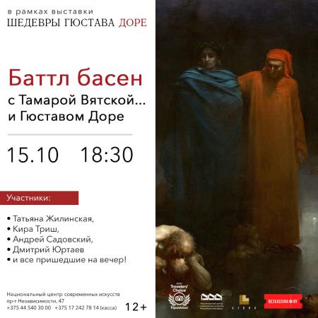 ББ. Баттл басен с Тамарой Вятской... и Гюставом Доре в Минске 15 октября – анонс и билеты на мероприятие