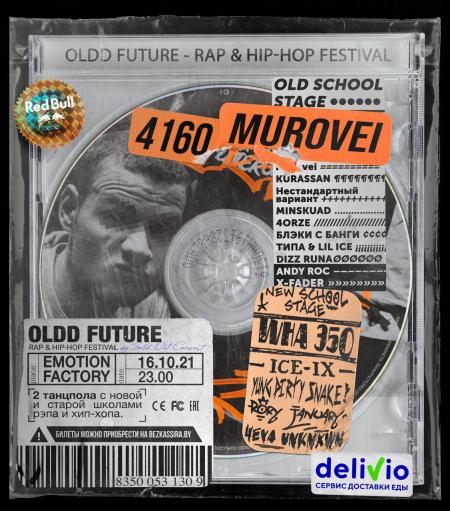 Концерт OLDD FUTURE - RAP & Hip-Hop Festival в Минске 16 октября – анонс и билеты на концерт