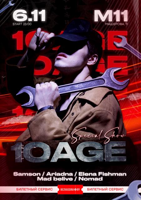Концерт HIP-HOP PARTY спец. гость 10AGE в Минске 6 ноября – анонс и билеты на концерт