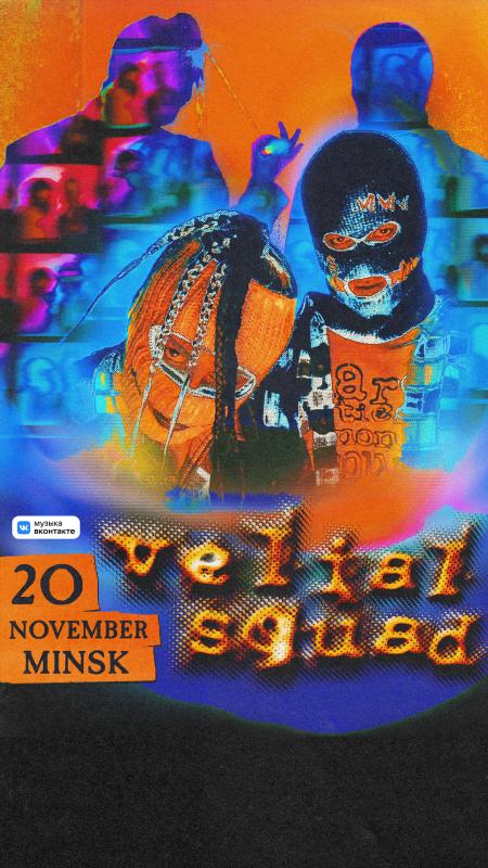 Концерт VELIAL SQUAD в Минске 20 ноября – анонс и билеты на концерт