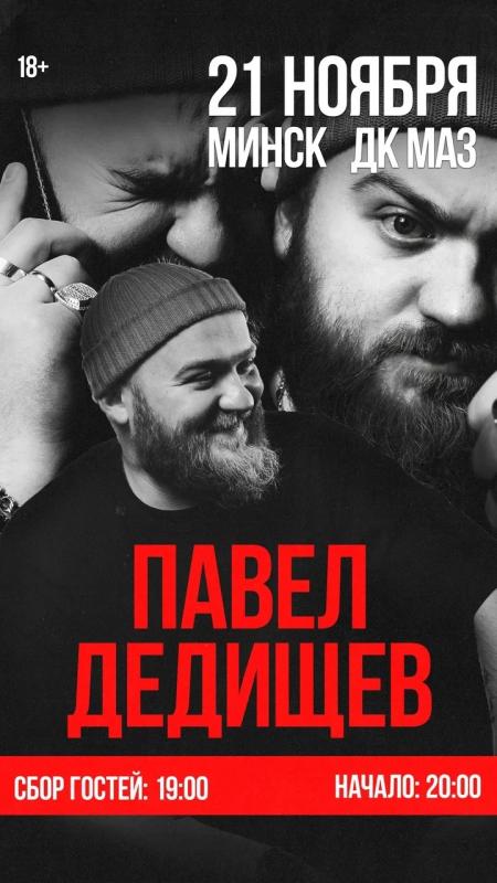 Концерт Stand up: Павел Дедищев в Минске 21 ноября – анонс и билеты на концерт