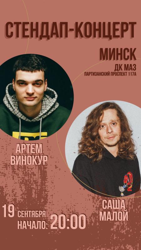 Концерт Stand-Up : Артем Винокур и Саша Малой в Минске 19 сентября – анонс и билеты на концерт